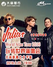 2016Julius玩转世界演唱会—无锡站